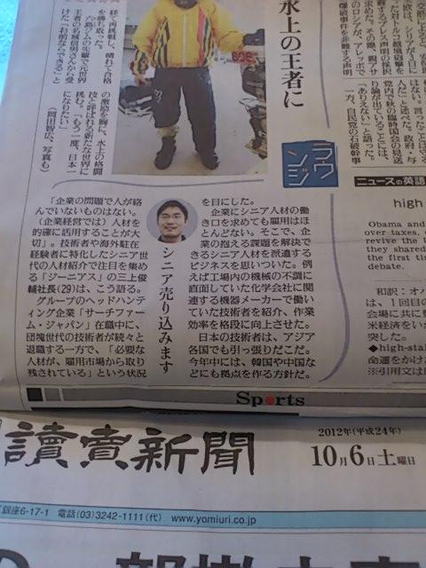 読売新聞掲載「シニアが行く」ジーニアス株式会社