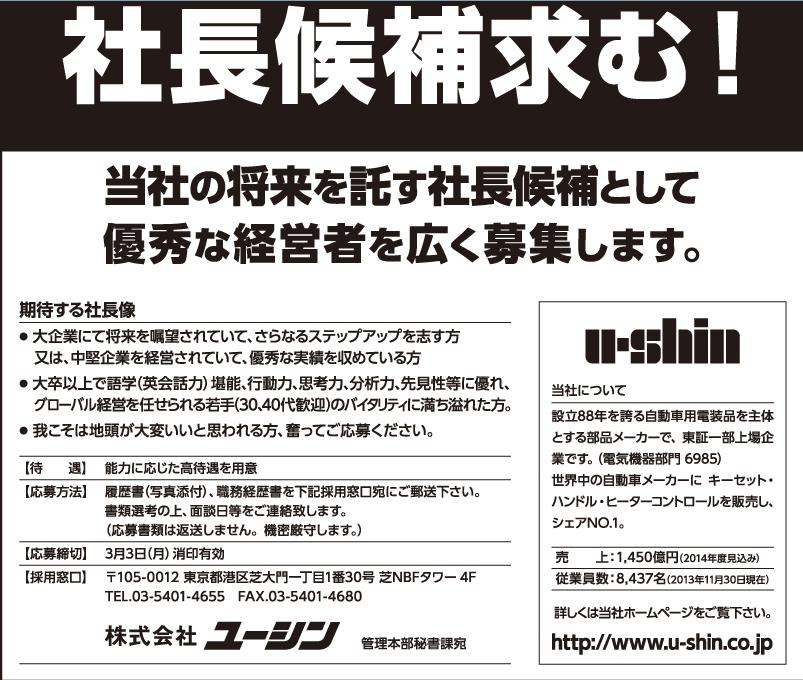 20140304u-shin