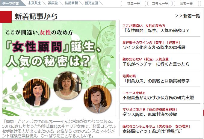 日経ビジネスオンライン0508