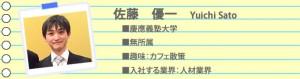 佐藤優一ブログバナー