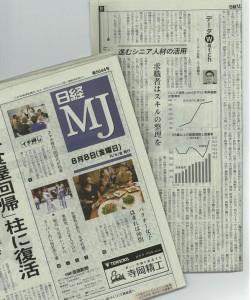 日経MJ(20140808)
