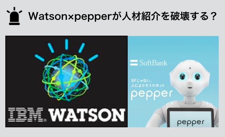 watson pepperが人材紹介を破壊する