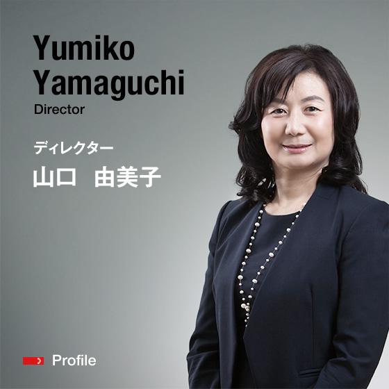 Yumiko Yamaguchi Director ディレクター 山口 由美子
