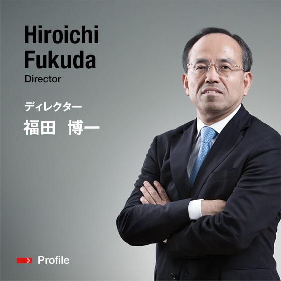 Hiroichi Fukuda Director ディレクター 福田 博一