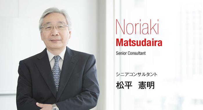Noriaki Matsudaira Senior Consultant シニアコンサルタント 松平 憲明
