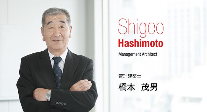 Shigeo Hashimoto Management Architect 管理建築士 橋本  茂男