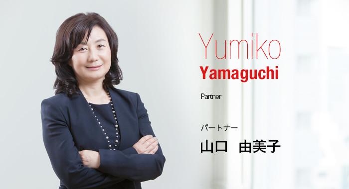 Yumiko Yamaguchi Partner パートナー 山口 由美子