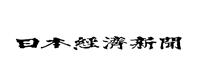 日本経済新聞一面に掲載