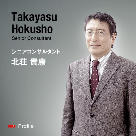 Takayasu Hokusho Senior Consultant シニアコンサルタント 北荘  貴康
