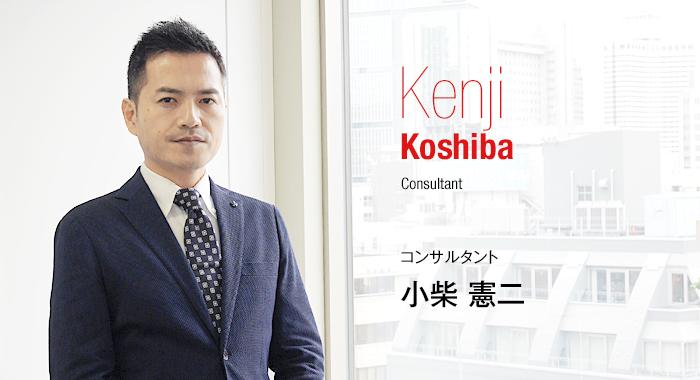 Kenji Koshiba Consultant コンサルタント 小柴 憲二