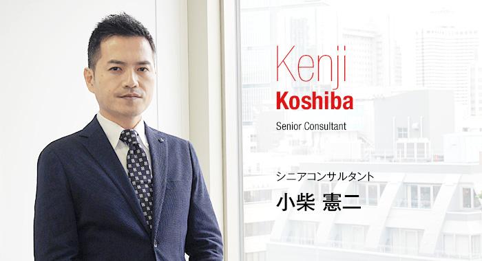 Kenji Koshiba senior consultant シニアコンサルタント 小柴 憲二