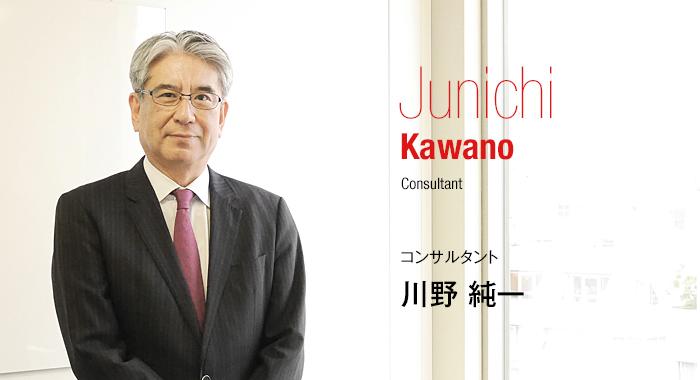 Junichi Kawano Consultant コンサルタント 川野 純一