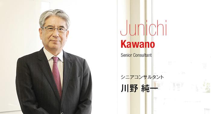 Junichi Kawano Senior Consultant シニアコンサルタント 川野 純一