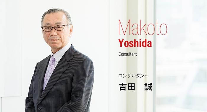 Makoto Yoshida Counsultant コンサルタント 吉田 誠
