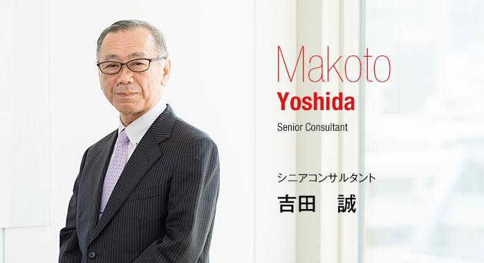 Makoto Yoshida Senior Counsultant シニアコンサルタント 吉田 誠