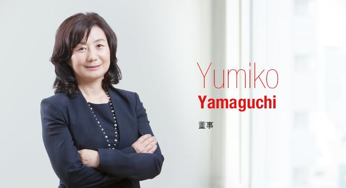 董事 Yumiko Yamaguchi