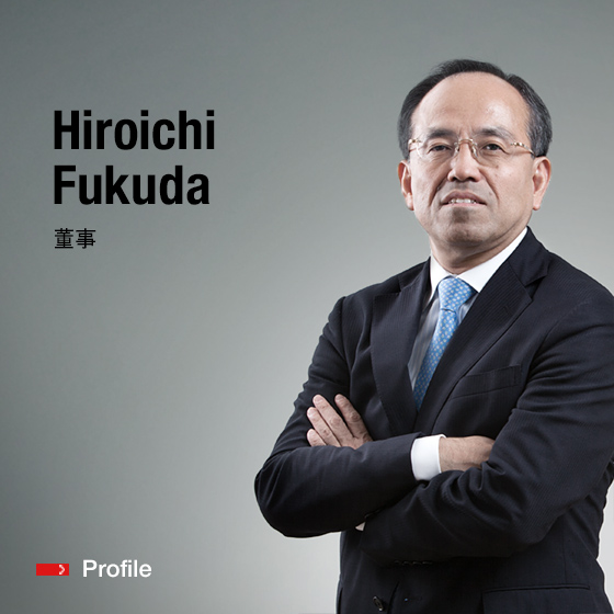 董事 Hiroichi Fukuda