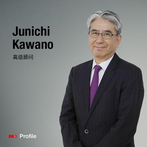 高级顾问 Junichi Kawano