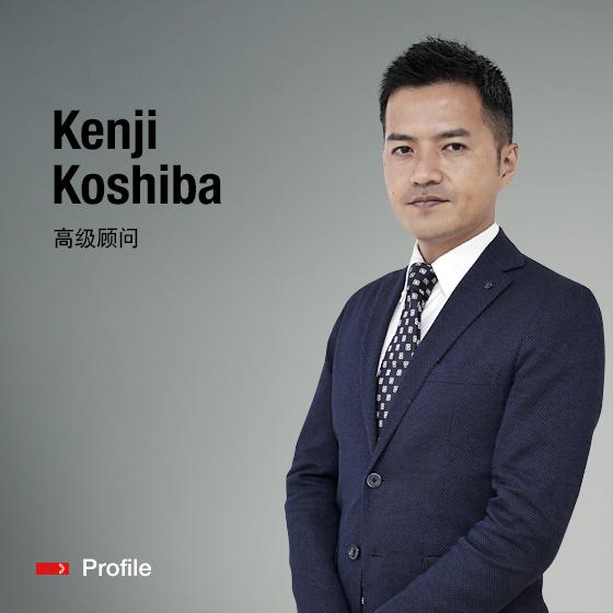高级顾问 Kenji Koshiba