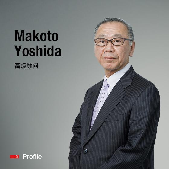 高级顾问 Makoto Yoshida