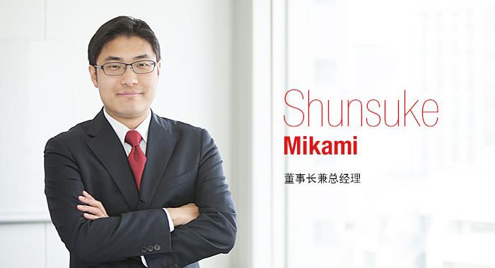 董事长兼总经理 Shunsuke Mikami