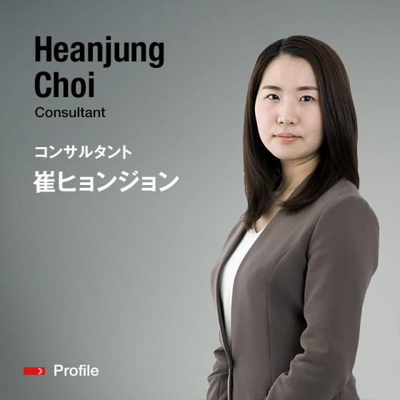 Heanjung Choi   崔ヒョンジョン