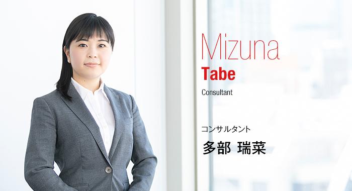 Mizuna Tabe Consultant コンサルタント 多部 瑞菜