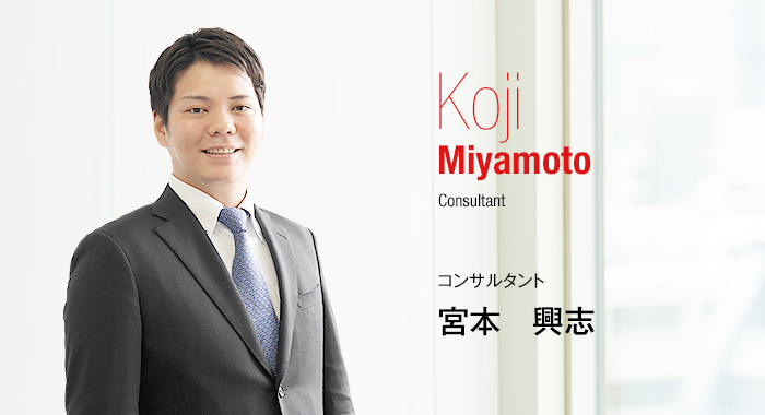 Koji Miyamoto Consultant コンサルタント 宮本 興志