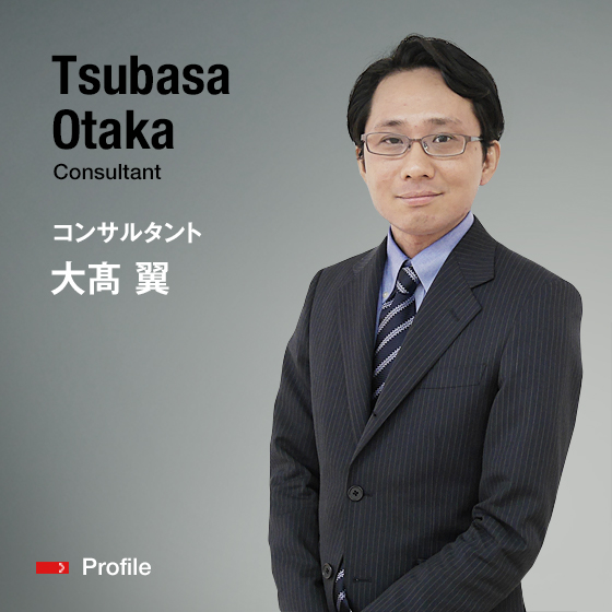 Tsubasa Otaka Consultant コンサルタント 大髙 翼