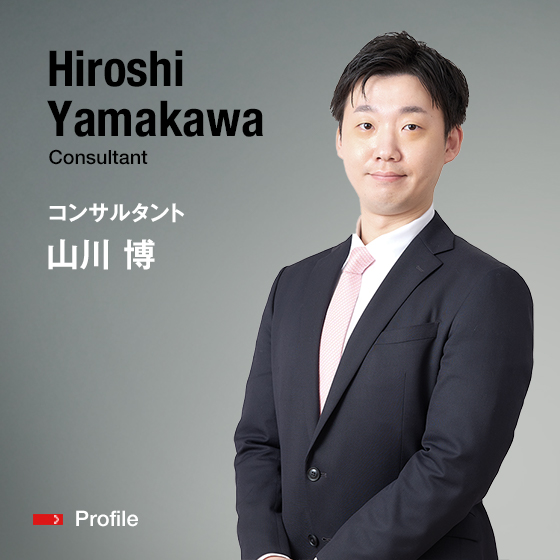 Hiroshi Yamakawa Consultant コンサルタント 山川 博