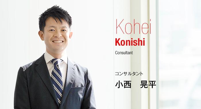 Kohei Konishi Consultant コンサルタント 小西 晃平